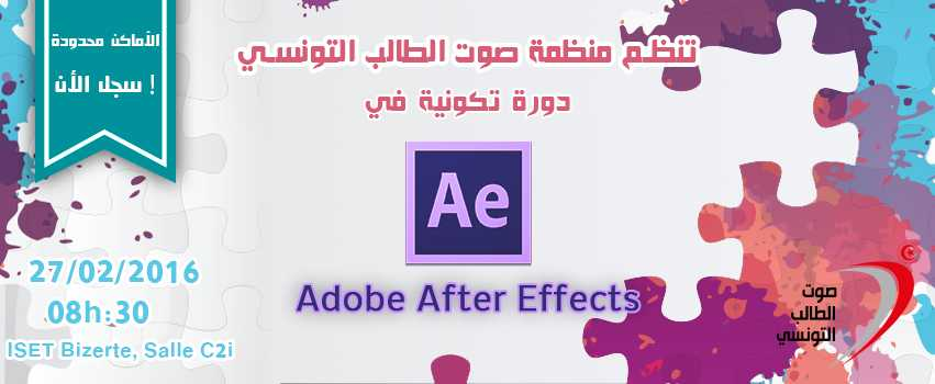 after effects training youssef trabelsi